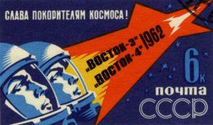 Vostok 3 ja Vostok 4 -avaruuslentoja muistava postimerkki